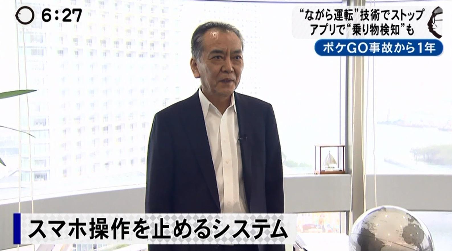 東海テレビで「乗り物検知ライブラリ」を紹介