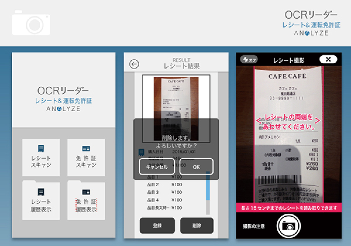 How to Use OCRリーダー