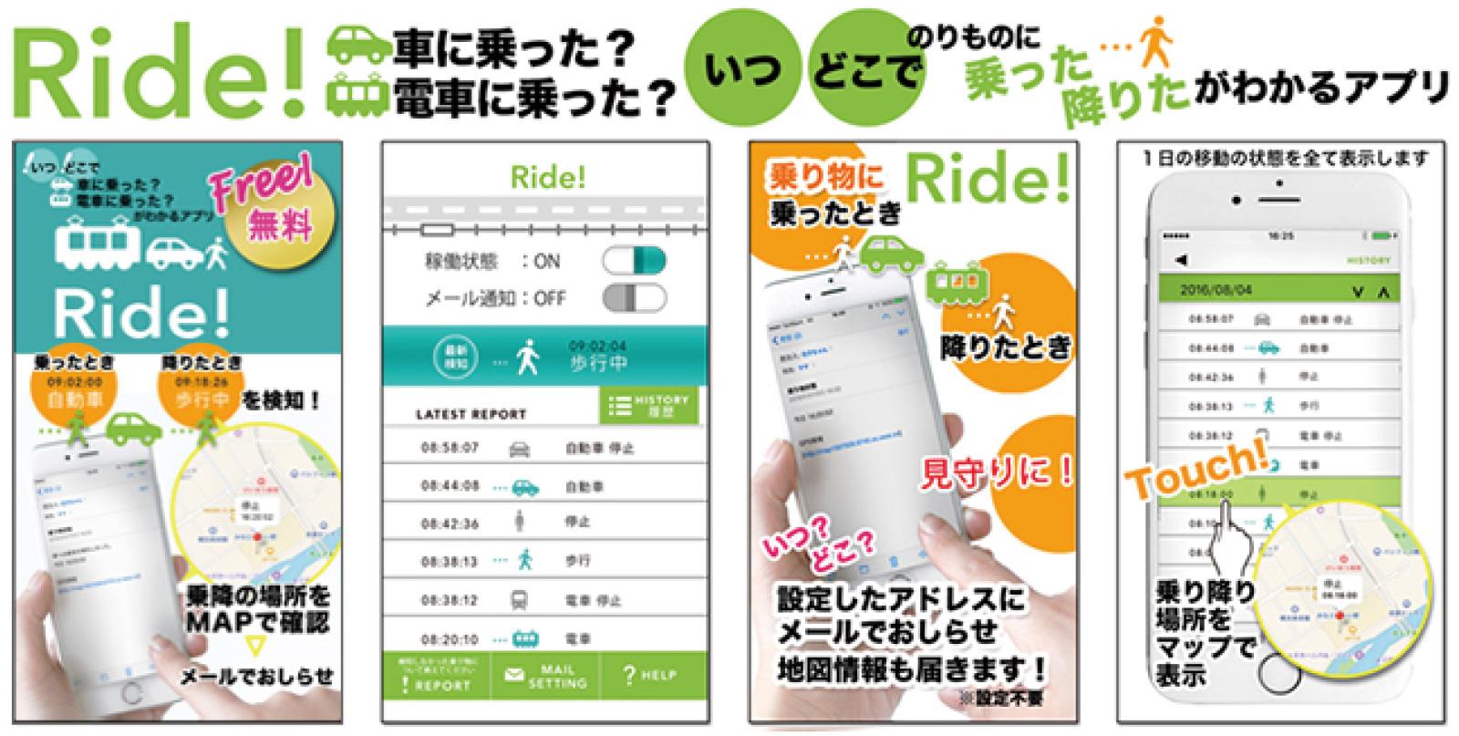 乗り物検知アプリRide! (ライド!)