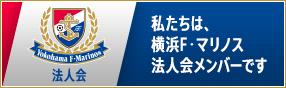 横浜F・マリノス法人会員