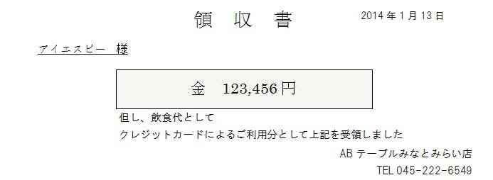 横長型(POSレジ出力)